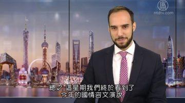 China Uncensored(中國解密):川普國情咨文:中共竊取美國就業機會