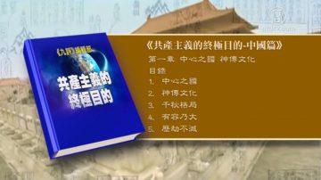 新唐人發布《共產主義的終極目的》專題片