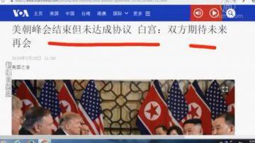 【今日點擊】美朝峰會無協議 白宮:雙方期待未來再會