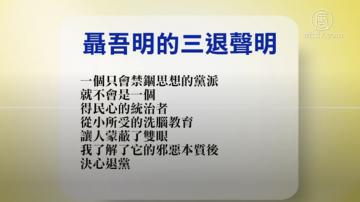 【禁聞】2月3日退黨精選