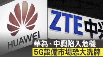 傳川普下週簽令 禁用中國電訊設備
