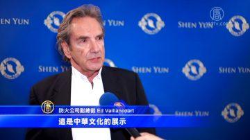 副總裁:神韻讓你體驗書上看不到的中國