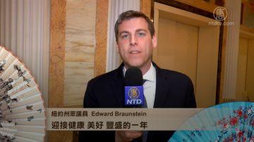 紐約州眾議員Edward Braunstein拜年