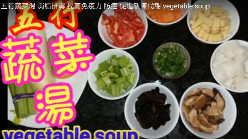 五行蔬菜汤 消脂排毒(视频)
