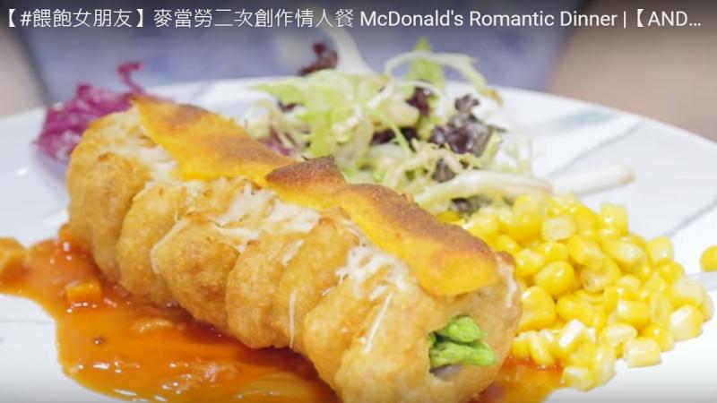二次創作麥當勞 情人餐還可以這樣做(視頻)