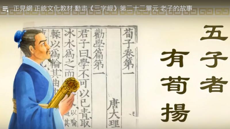 正見網 正統文化教材 動畫《三字經》第二十二單元 老子的故事(視頻)