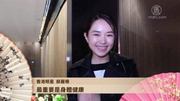 香港明星蘇麗珊向新唐人觀眾拜年