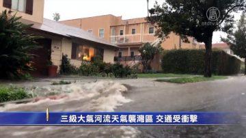 三級大氣河流天氣襲灣區 交通受衝擊