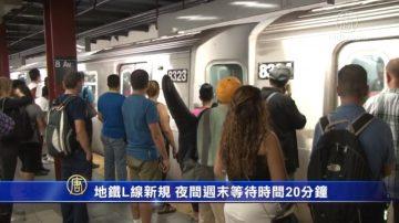 地铁L线新规划 夜间和周末等待时间约为20分钟