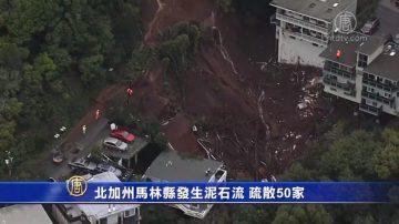 北加州馬林縣發生泥石流 疏散50家