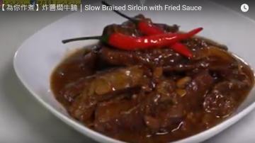 炸醬燜牛腩 好吃到入口即化(視頻)