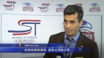 品學兼優教育 中國城STEM學校獲品格認證