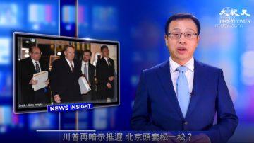 【新聞看點】川普再暗示推遲大限 北京頭套鬆一鬆?