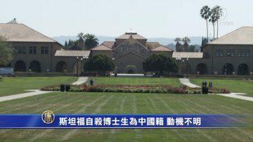斯坦福自杀博士生为中国籍 动机不明