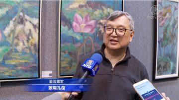 """观洛侨""""乡情""""油画展 感受台湾风情"""