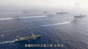 China Uncensored(中国解密):美国和中共在南海正面交锋
