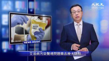 【新聞看點】艾滋病污染驚魂 問題藥品幾大疑點