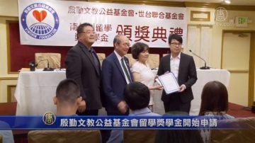 殷勤文教公益基金會留學獎學金開始申請
