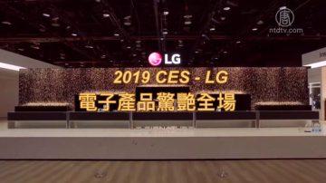 【生活嚮導】(舊金山版)2019 CES-LG 電子產品驚艷全場