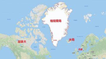 【禁闻】美媒:争夺格陵兰岛战机跑道 中共出局