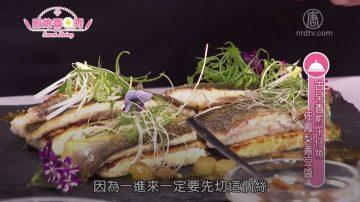 厨娘香Q秀:古法蒸午仔鱼佐凤梨黄豆酱