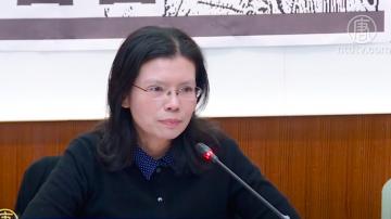 李凈瑜赴美返台 絕不屈服中共對人權迫害