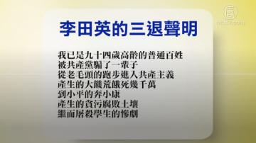 【禁闻】2月26日退党精选