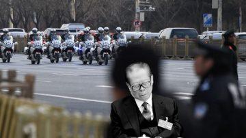 江澤民心驚的事發生了 警察正在「悄悄」行動