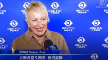展現中華文化精髓 澳洲大律師盛讚神韻