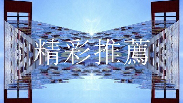 【精彩推薦】七常委拜鬼惹禍?/周強讓習近平出醜
