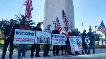 【禁聞】美國各地華人請願 促FBI驅逐中共勢力