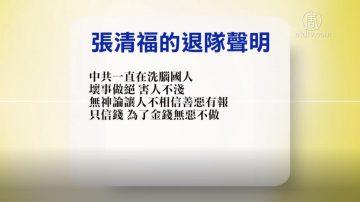 【禁闻】2月22日退党精选