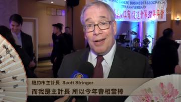 紐約市主計長Scott Stringer拜年