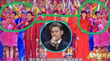 吳秀波春晚被消失 北京衛視P圖驚現3胞胎