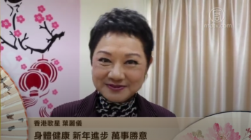 香港歌星葉麗儀向新唐人觀眾拜年