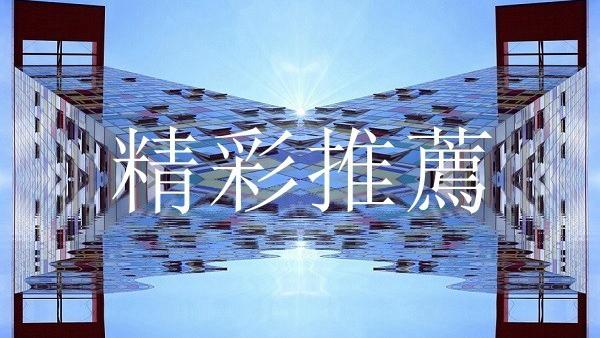 【精彩推薦】逢九必亂籠罩 中國面臨巨變