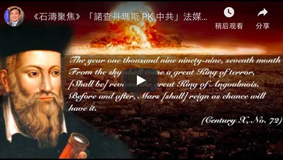 """石涛:""""诺查丹玛斯 PK 中共""""法媒:逢九必乱"""