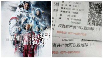 《流浪地球》台詞幕後:吳京曾遭行拘10天