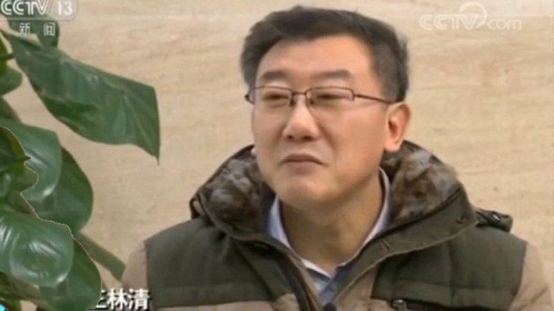 王林清「認罪」輿論嘩然 法學者:顛倒黑白(圖)