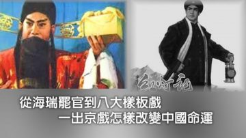 江峰時刻:海瑞罷官和樣板戲——京戲怎樣改變中國命運