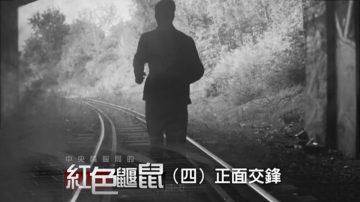 江峰時刻:中央情報局的紅色鼴鼠第四集——正面交鋒