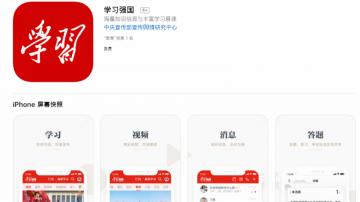 中宣部惹麻煩 逼黨員用「學習強國」App遭反彈