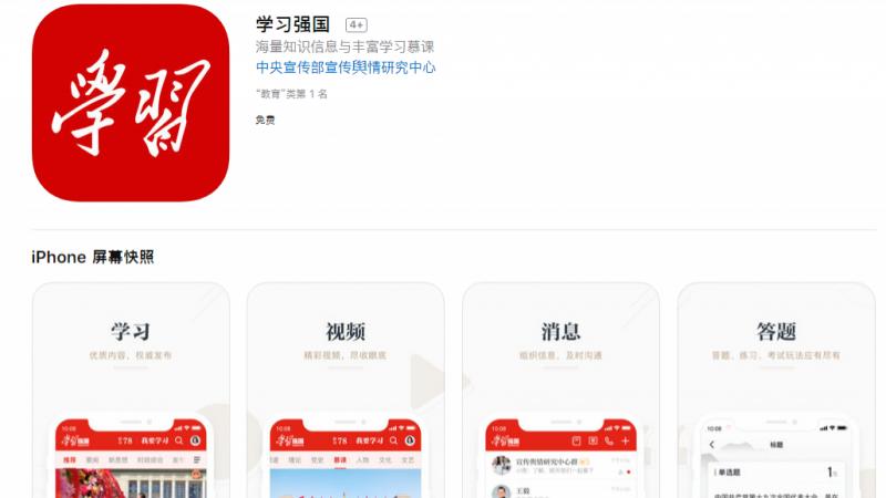 """中宣部惹麻烦 逼党员用""""学习强国""""App遭反弹"""