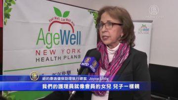 纽约康逸健保五星级护理 专注服务华裔