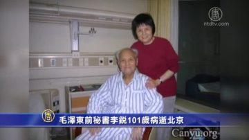 毛澤東前秘書李銳101歲病逝北京