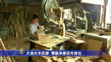 大溪女木匠师 传艺承业百年首位
