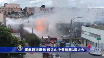 煤氣管道爆炸 舊金山中餐館起3級大火