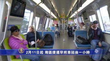 2月11日起 湾区捷运早班车延后一小时