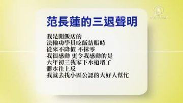 【禁闻】2月10日退党精选