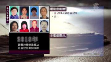 中共迫害實錄:2018至少69人迫害致死